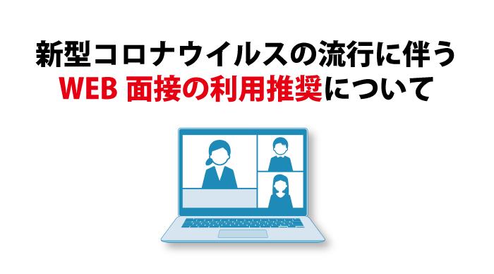 【新型コロナウイルスの流行に伴うWEB面接の利用推奨について】