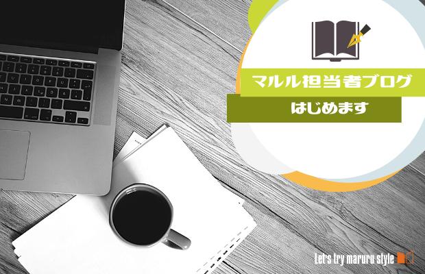 ☆担当者ブログ、はじめてみました☆