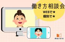 ☆オンラインによる働き方個別相談会☆