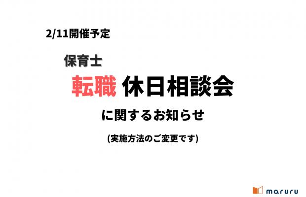 2/11保育士 転職休日相談会の開催について