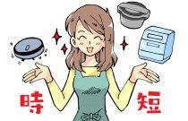 働くママのパートナー!おすすめ便利グッズ~part1~