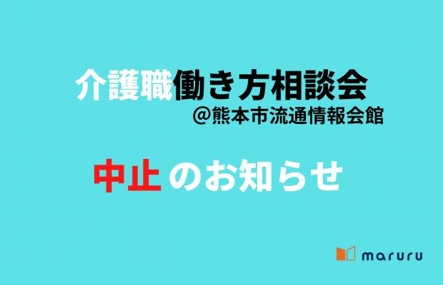 5/11 介護職働き方相談会中止のお知らせ