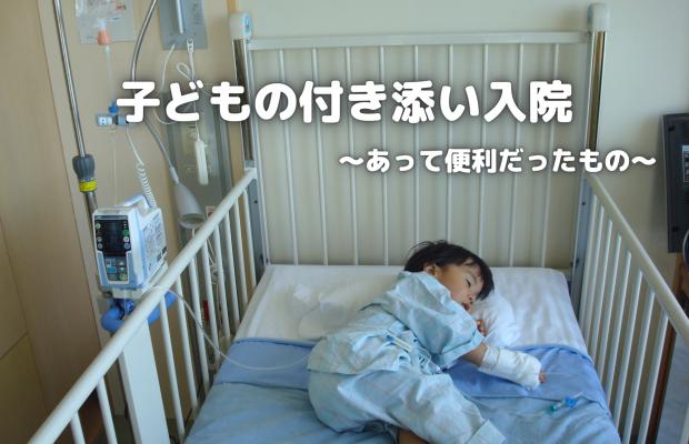 子どもの付き添い入院 ~あって便利だったもの~