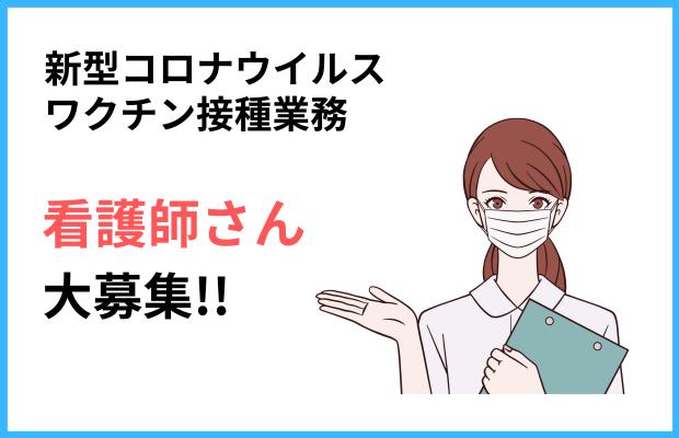 【新型コロナウイルスワクチン接種業務】募集中