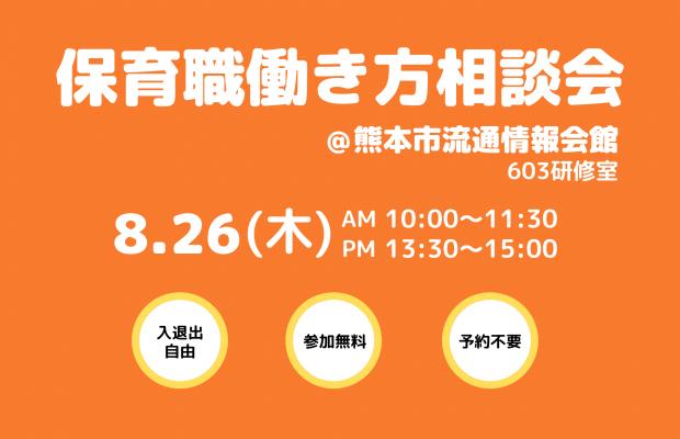 8月も開催!!保育職働き方相談会