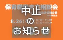8/26 保育職働き方相談会中止のお知らせ