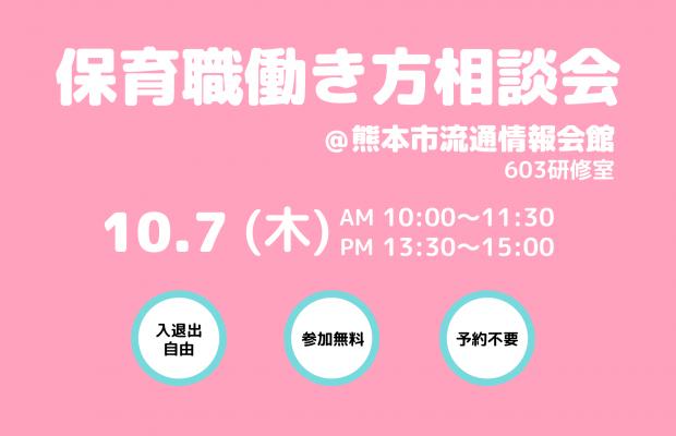 保育職働き方相談会を開催!!
